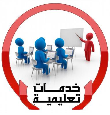 خدمات تعليمية