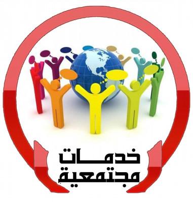 خدمات مجتمعية