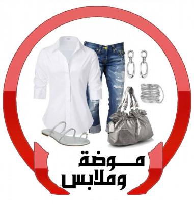 موضة وملابس