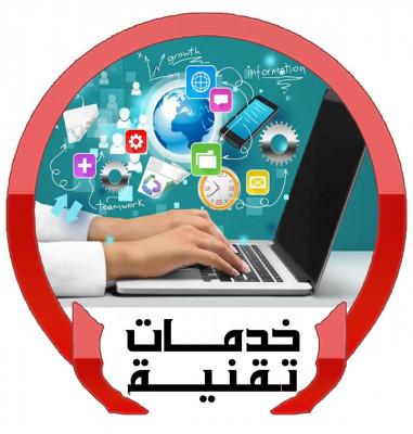خدمات تقنية ومهنية