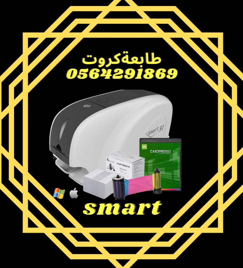 asaaar-makyn-tbaaa-alkrot-oalkarnyhat-alblastyky-id-printer-big-0