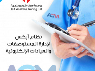 برنامج للعيادات -المراكز الطبية - مستوصفات-مستشفيات -مراكز التجميل