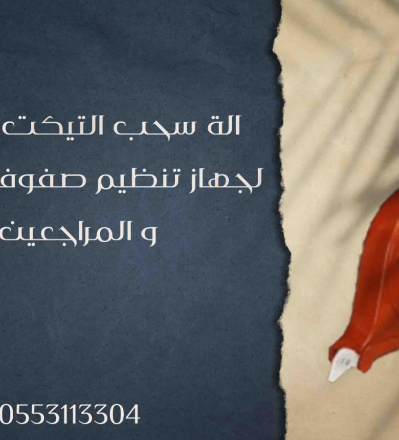 al-shb-altykyt-lajhz-trtyb-sfof-alantthar-0553113304-big-0