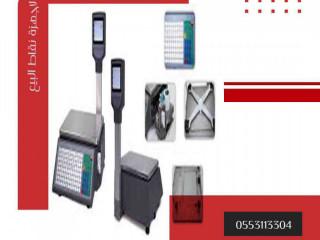 ميزان باركود الكتروني واجهزة نقاط البيع 0553113304