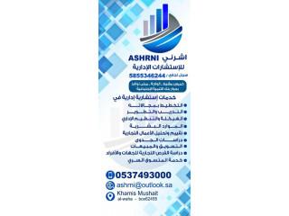 استشارات إدارية تجارية
