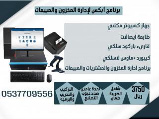 جهاز كاشير كامل - نقطه بيع - جهاز كمبيوتر للمتاجر والتموينات والمحلات والبقالة مع البرنامج