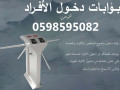 boabat-dkhol-okhroj-alafrad-basaaar-mmyz-small-2