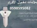 boabat-dkhol-okhroj-alafrad-basaaar-mmyz-small-1