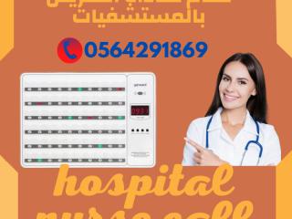 نظام استدعاء الممرضات nurse call بالمدينة المنورة