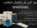 jhaz-alaks-ray-llkshf-aan-alhkaeb-bafdl-alasaaar-small-1
