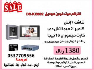 عرض انتركم جديد ip من شركة هيك فيجن Intercom kit DS-KIS602 IP
