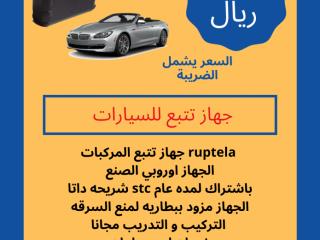 جهاز تتبع السيارات و سيارات الطعام المتنقله و المركبات و دينات
