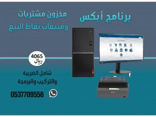 جهاز كاشير للسباكة كهرباء و مواد بناء مخزون مبيعات