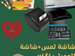 كاشير المطاعم والكافى شوب و الايس كريم مع برنامج يدعم الفاتورة الالكترونية