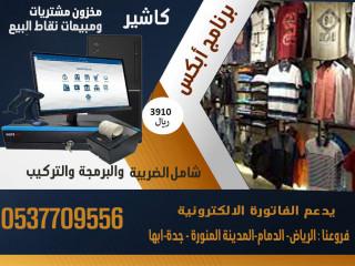 كاشير وبرنامج متخصص لإدارة محلات المكتبة والقرطاسية والمحلات التجاريه