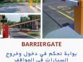 boab-thkm-fy-dkhol-okhroj-alsyarat-fy-almoakf-barrier-gate-small-3