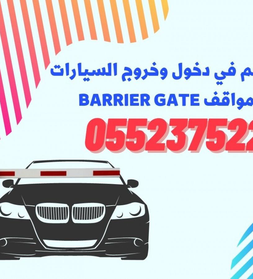 boab-thkm-fy-dkhol-okhroj-alsyarat-fy-almoakf-barrier-gate-big-2