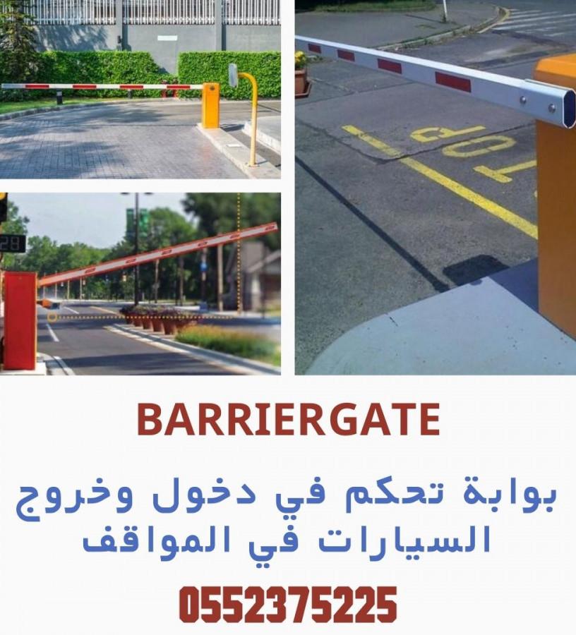 boab-thkm-fy-dkhol-okhroj-alsyarat-fy-almoakf-barrier-gate-big-3