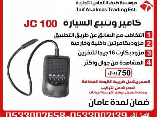 جهاز تتبع للمركبات JC-100 بكاميرا سيارة داخلية و خارجية عالية الدقة