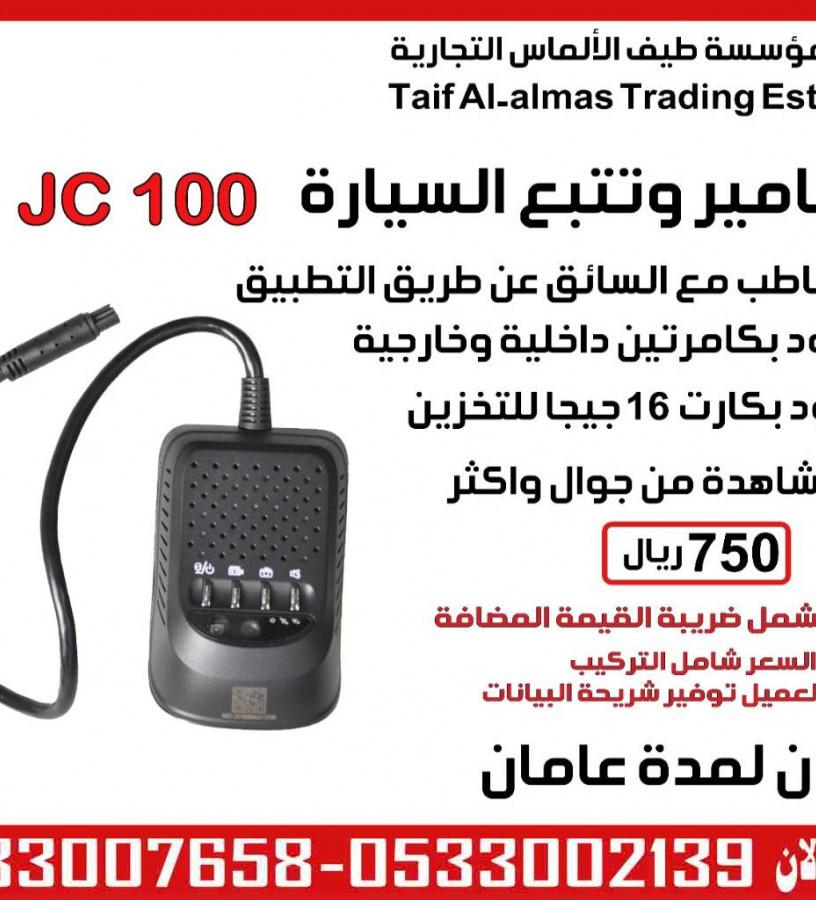 jhaz-ttbaa-llmrkbat-jc-100-bkamyra-syar-dakhly-o-kharjy-aaaly-aldk-big-0