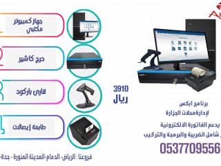 برنامج ابكس لإدارة مخزون المبيعات ونقاط البيع