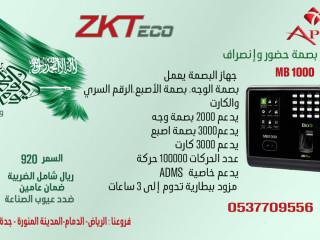 عرض حصري على جهاز بصمه الحضور والانصراف ZKT MB 1000