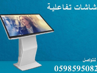 شاشات عرض تفاعلية بأسعار مميزة
