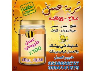 خليك ببيتك والعسل لحد بيتك