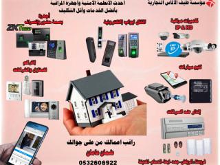 أنظمة مراقبة أمن نفسك وشركات ومنزلك