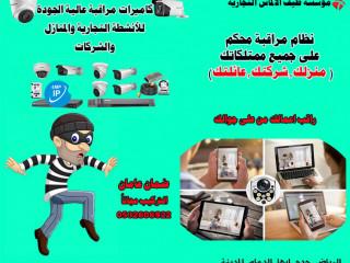 كاميرات مراقبة بافضل سعر في السعودية