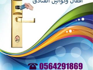 اقفال الفنادق الالكترونية الحديثة الرياض