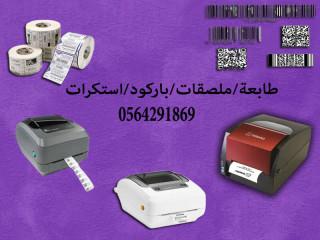 طابعة باركود حرارية زيبرا للبيع بالرياض 0564291869