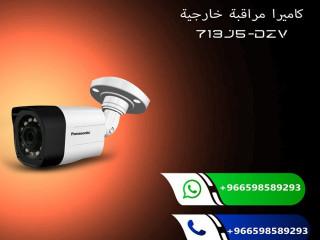 كاميرات مراقبة ليلية نهارية حساسة متعددة الاشكال والانواع