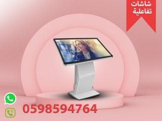 شاشات عرض تفاعلية إعلانية دعائية