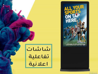 شاشات إعلانية تفاعلية
