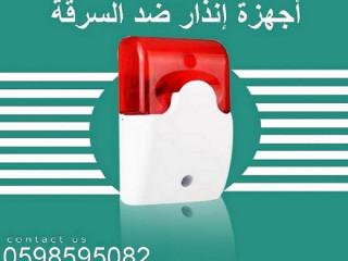 اجهزة انذار ضد السرقة عالية الجودة