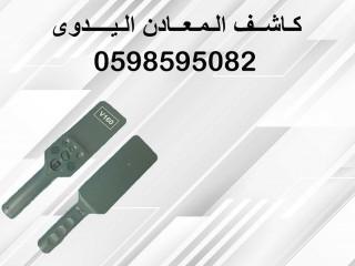 كاشف المعادن اليدوي بأسعار مميزة