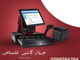 أجهزة نقاط البيع والكاشير وطابعات الفواتير