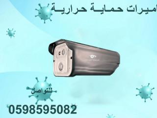 كاميرات حماية حرارية عالية الجودة