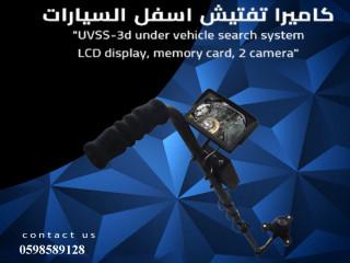 كاميرات ومرايا للكشف أسفل السيارات