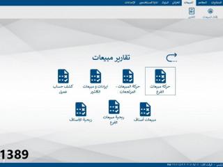 برنامج محاسبه للتموبنات و المطاعم في الرياض