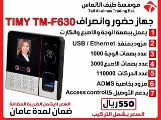 عرض جهاز البصمة TM_F630 يدعم برامج السحابى