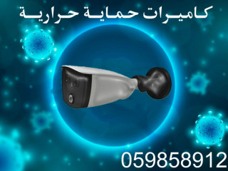 كاميرات الحماية الحرارية