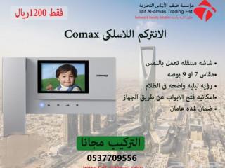 انتركم COMMAX وانتركم BANASONIC للفلل والشركات والمنازل