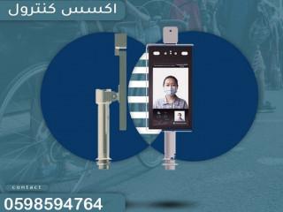 جهاز اكسس كنترول مع بصمة الوجه وقياس لحرارة الجسم