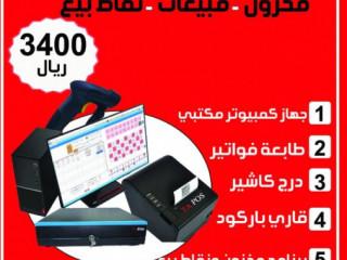 برنامج محاسبي كاشير بقالة كاشير محامص وعطارة