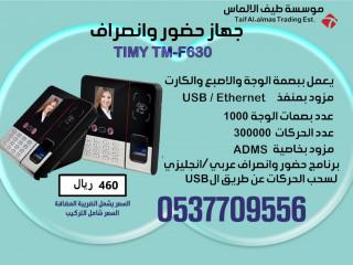 جهاز بصمة الحضور والانصراف TIMMY TM-F630 0537709556