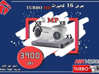 احصل على 16 كاميرا 2 ميجا HD بارخص الاسعار