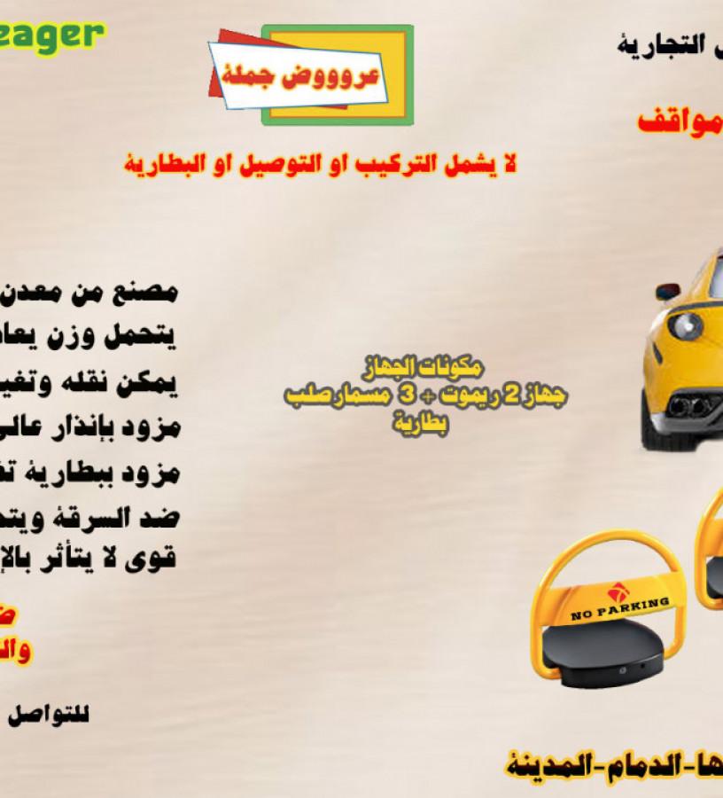 hoajz-mokf-llsyarat-aotomatyk-parking-car-lock-automatic-jml-otjze-big-2