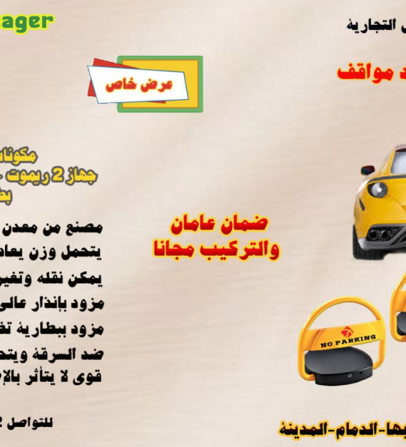 hoajz-mokf-llsyarat-aotomatyk-parking-car-lock-automatic-jml-otjze-big-1